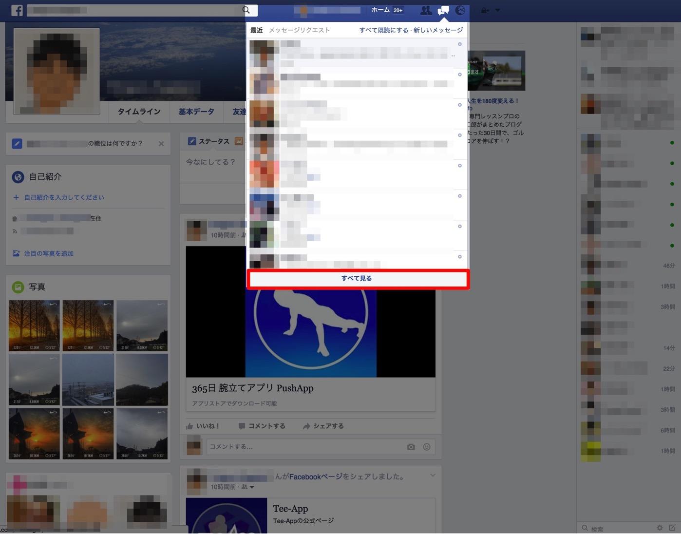 FacebookのMessenger-3