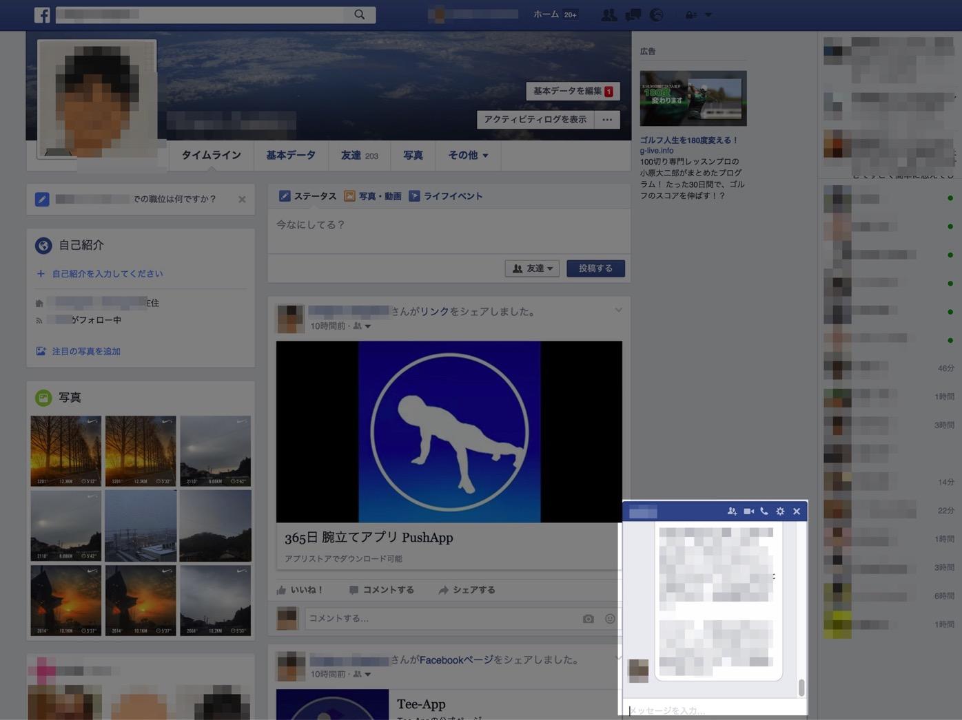 FacebookのMessenger-2