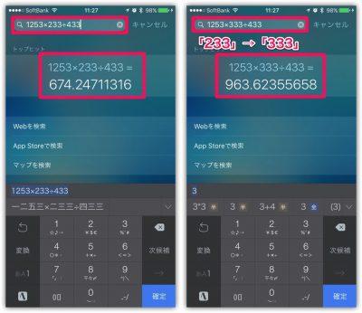 [iPhone]Spotlight(スポットライト)検索で計算すると計算修正するときに便利