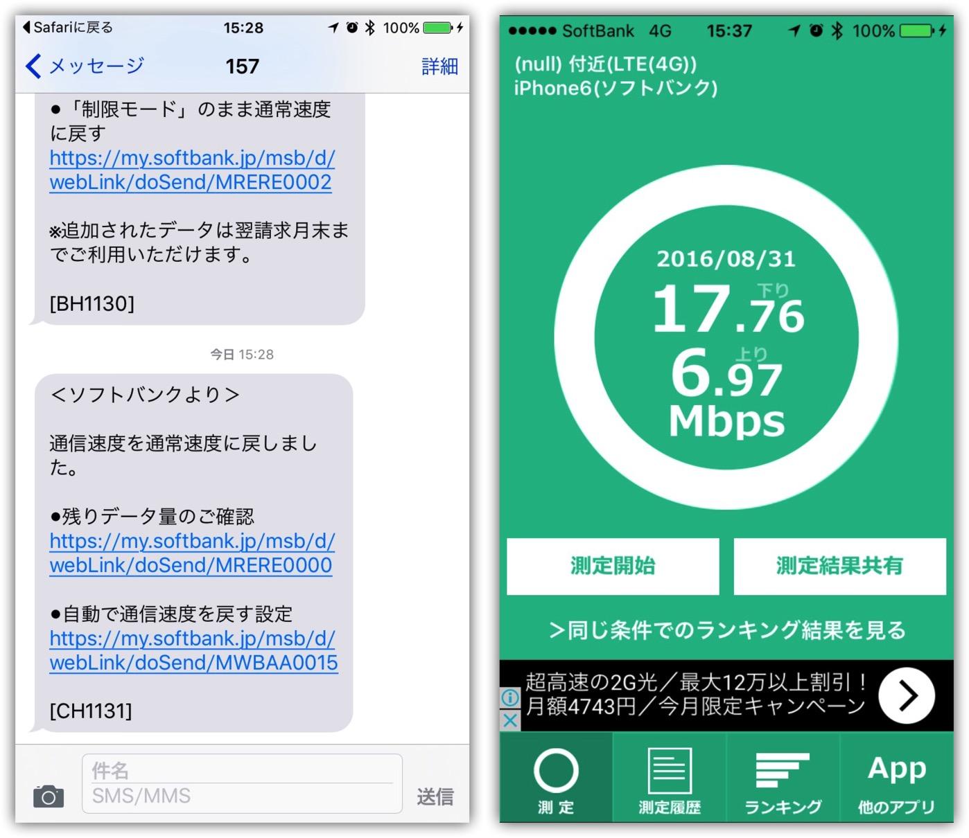 7GB制限-5