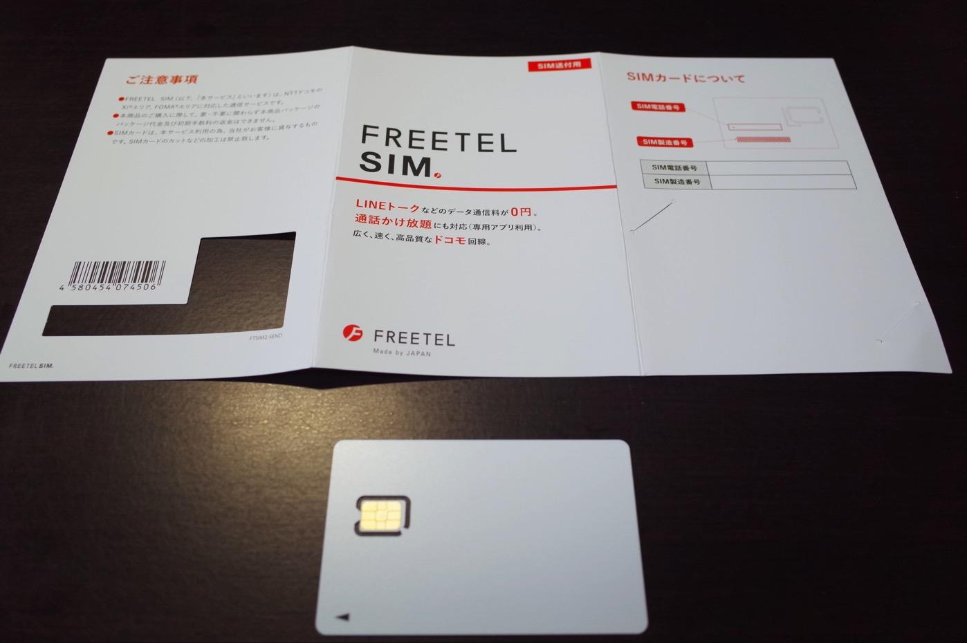 FREETEL-3