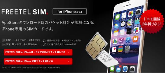 [iPhone]格安SIM「FREETEL SIM」が届いたのでiPhone 6sに導入しました