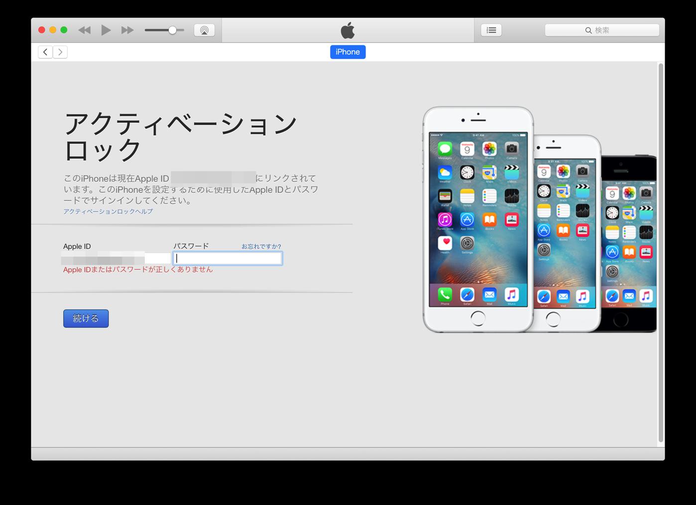 iOS 10-5