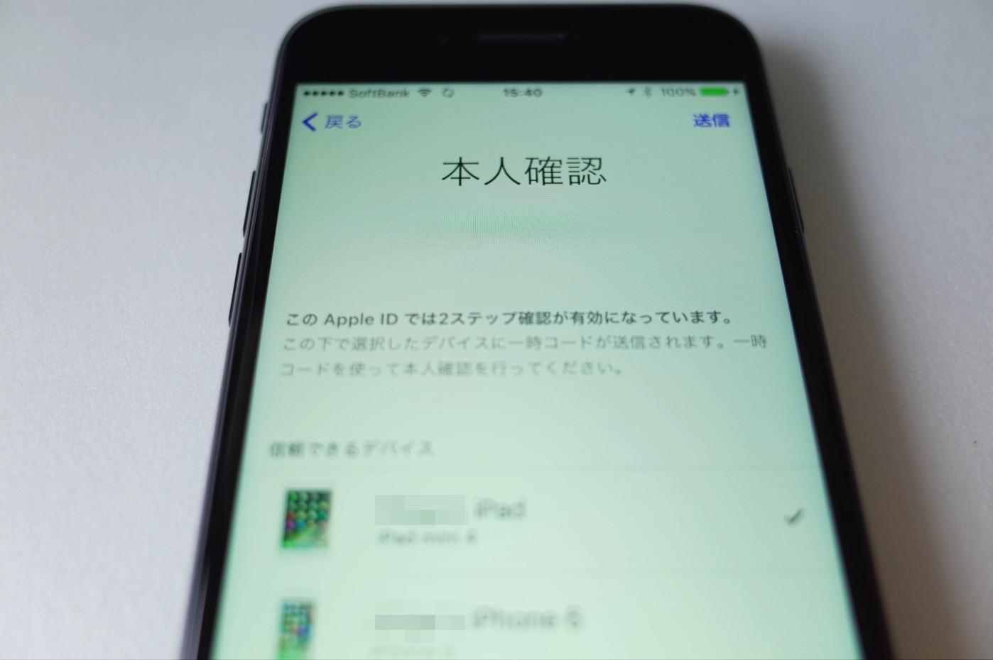 iPhone 7 ジェットブラック 256GB-22