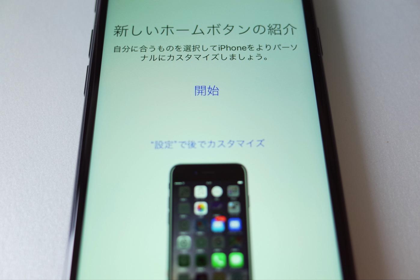 iPhone 7 ジェットブラック 256GB-32