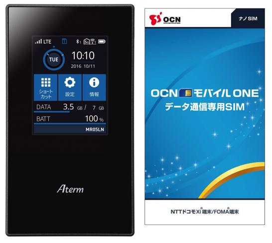 [NEC]約3200円も安くなってるAmazon限定のNEC Aterm MR05LN 3B モバイルルーター (OCN モバイル ONE ナノSIM付) は今が買い?