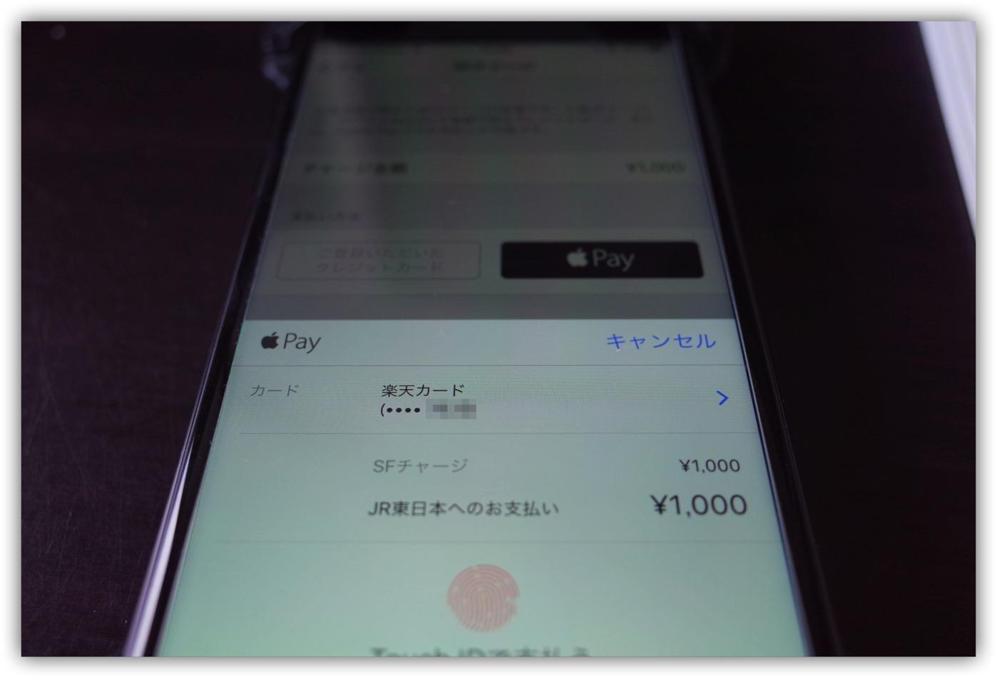 [iPhone]Apple Pay対応Suicaアプリが手持ちクレジットカードに非対応だったため新たに楽天カードを追加したよ