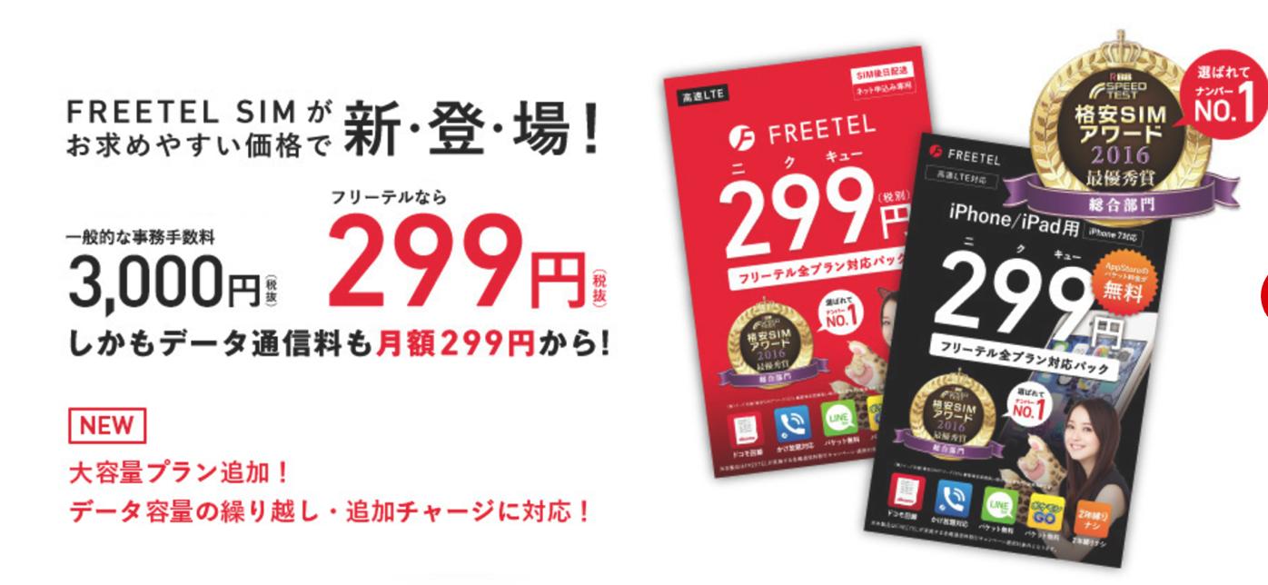 FREETEL-4
