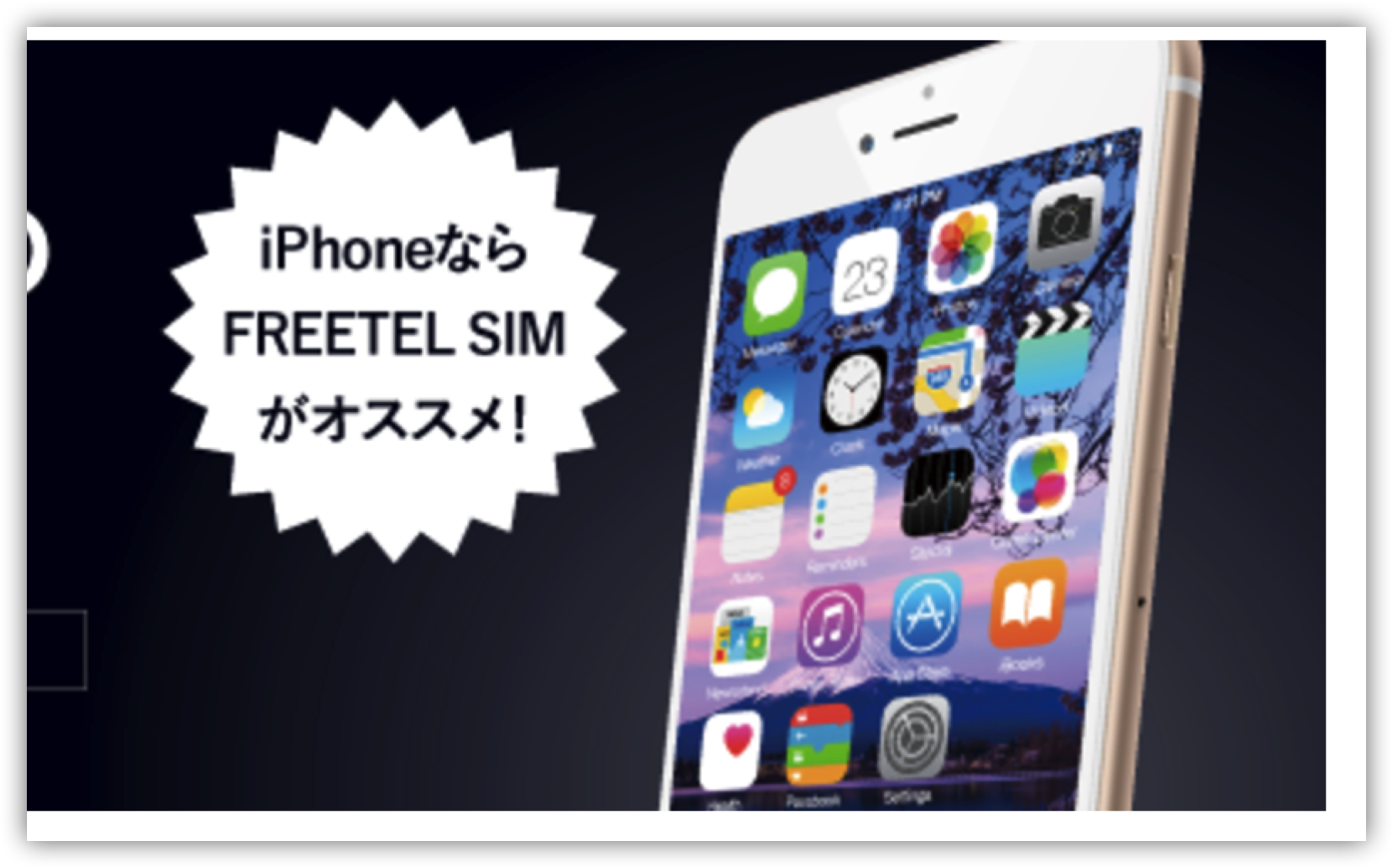[FREETEL]訂正です。AppStoreからのダウンロードがカウントされないのは「FREETEL SIM for iPhone」だけです