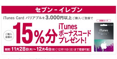 [iTunes]ご購入金額の15%分!年末に備えてお得にiTunesボーナスコードをゲットしましょう