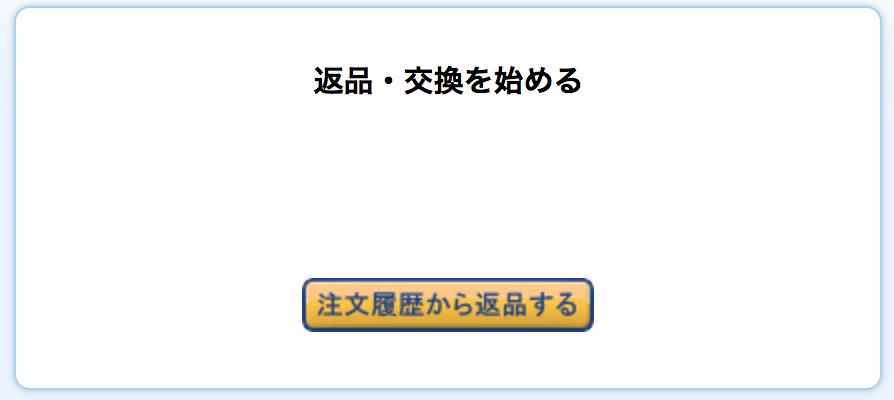 Amazon返品-3