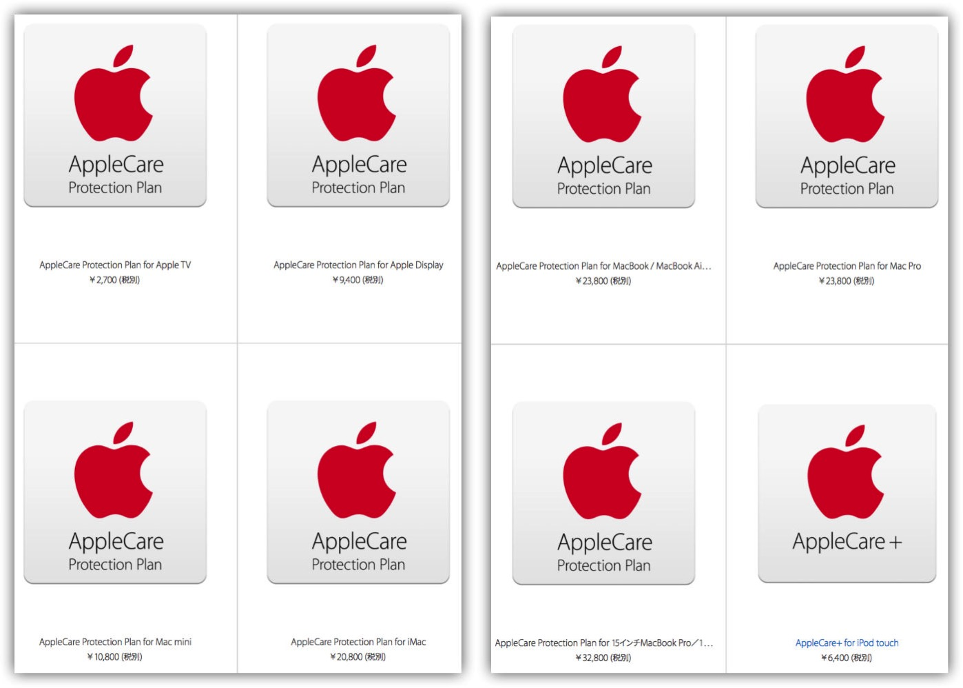 AppleCare Protection-1