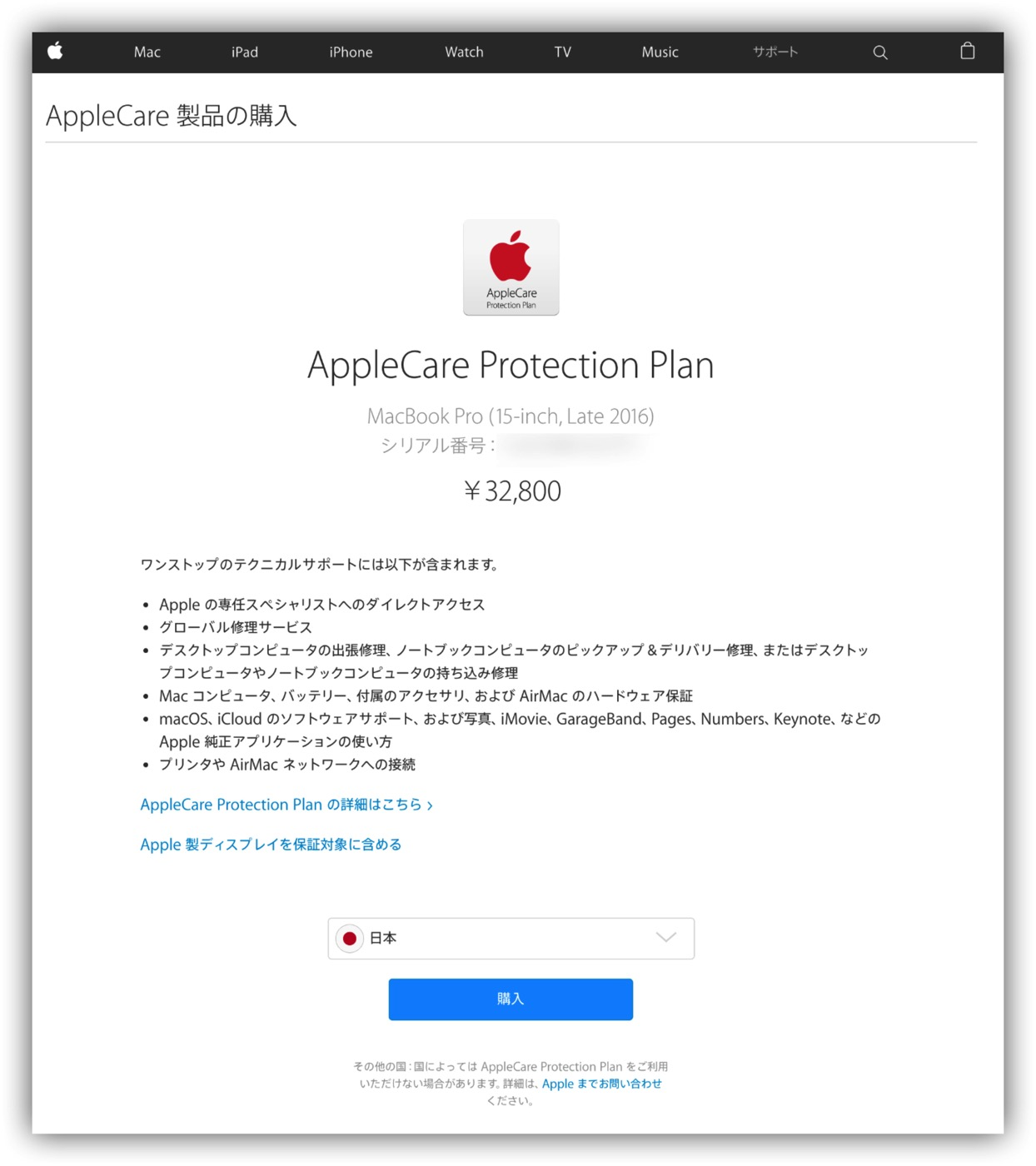 AppleCare Protection-5