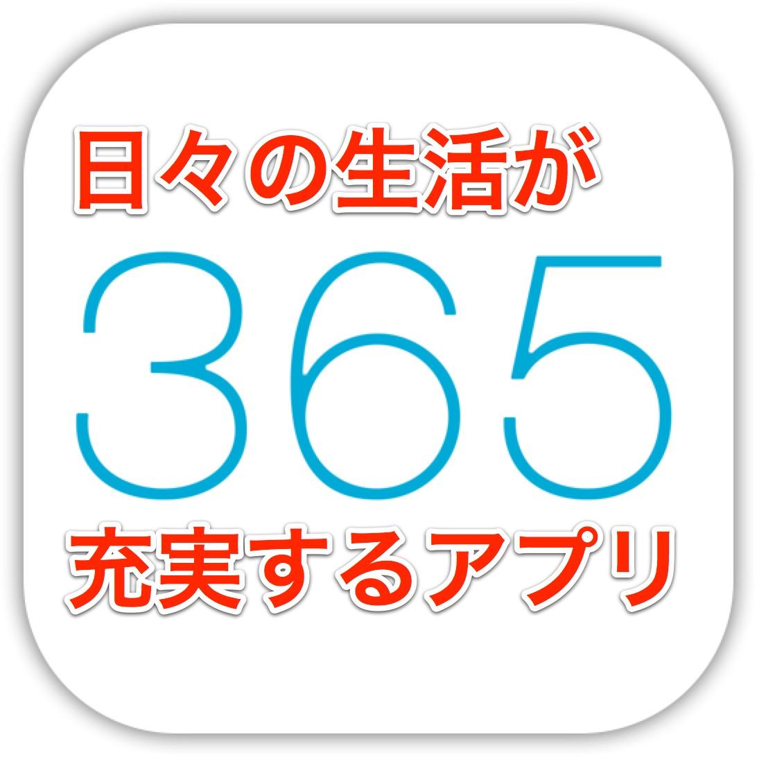 [iPhone]気づけば余命1万日。一日一日を大切に過ごすようにしよう