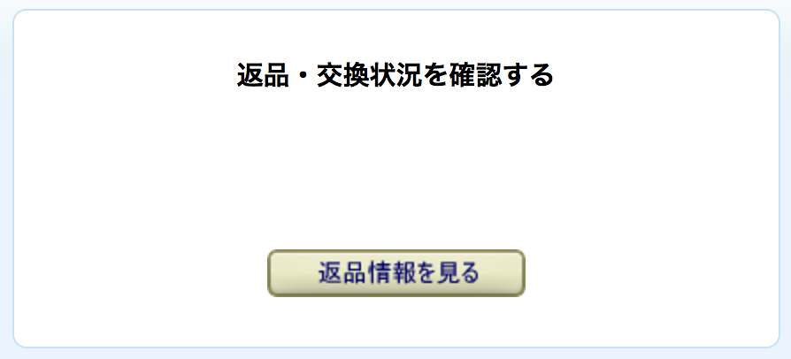 Amazon返品-5