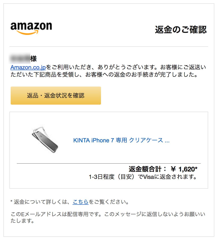 Amazon返品-7