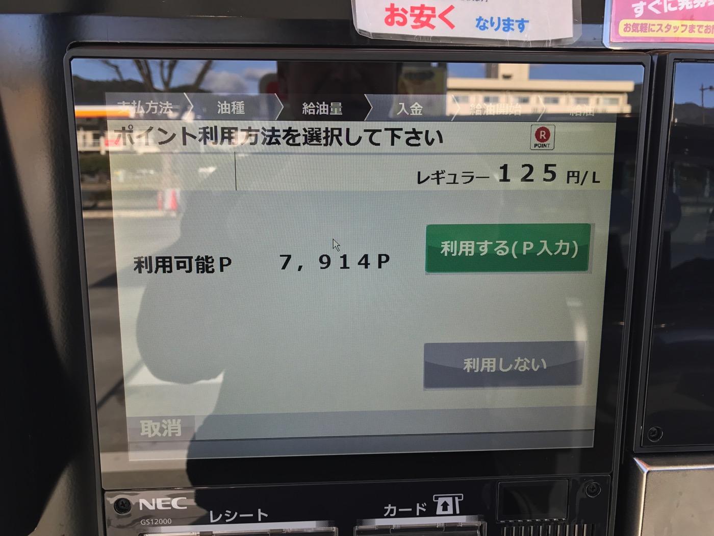 楽天ポイント-7