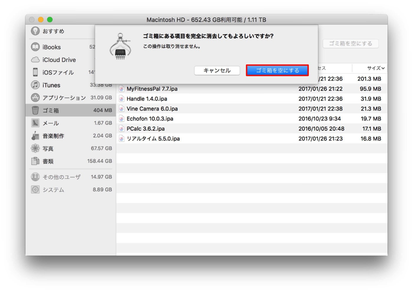 iMac 5K Retinaディスプレイモデル 管理画面-3