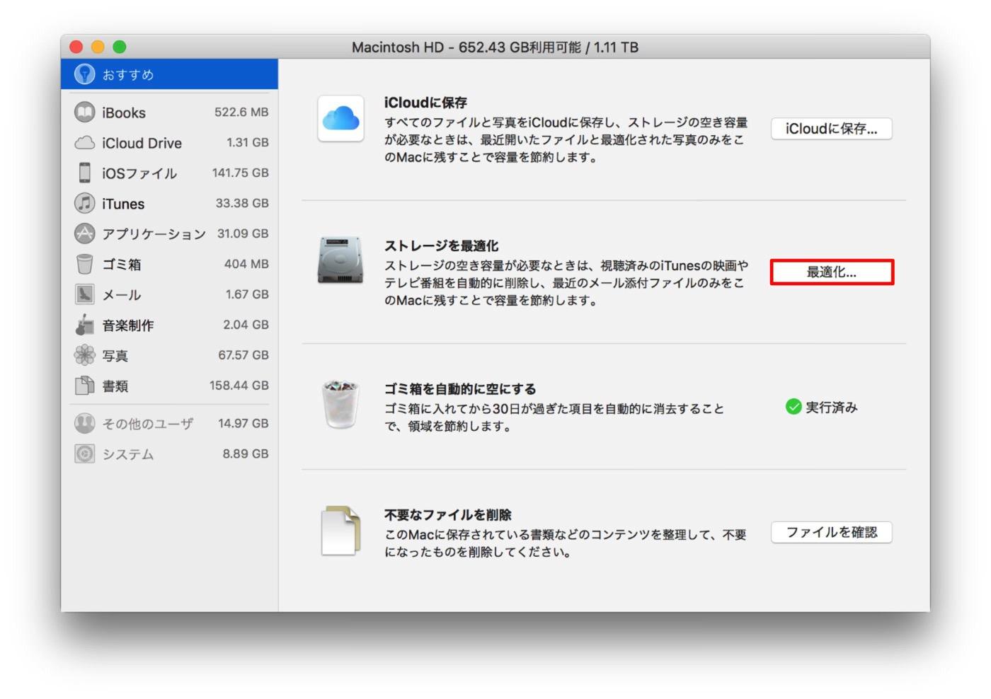iMac 5K Retinaディスプレイモデル 管理画面-4