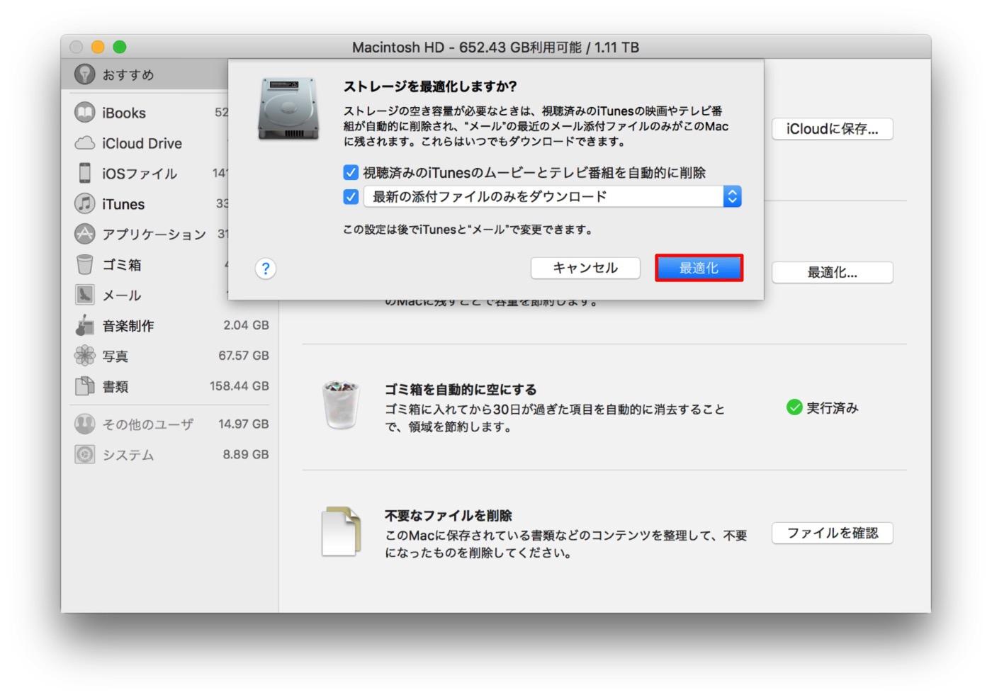 iMac 5K Retinaディスプレイモデル 管理画面-5