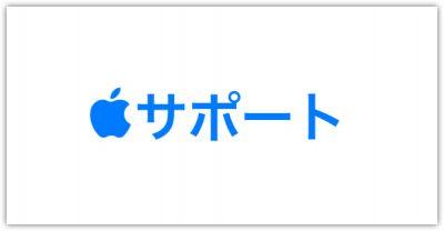 [Apple]本日限り!対象となるApple製品を買うと最高で16,500円分のApple Storeギフトカードがもらえます