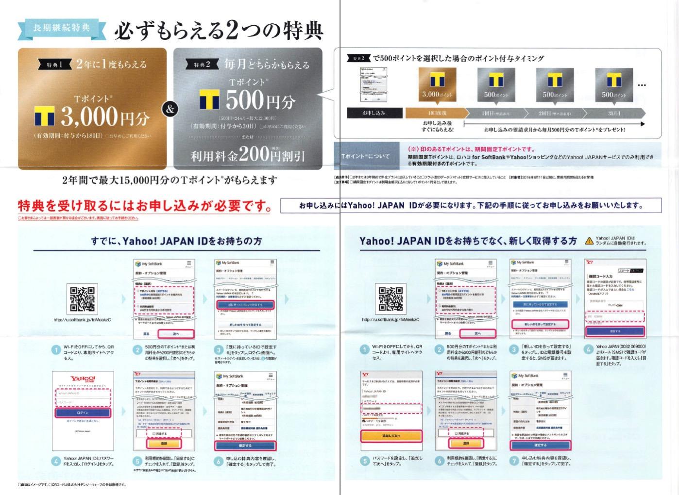SoftBank-1