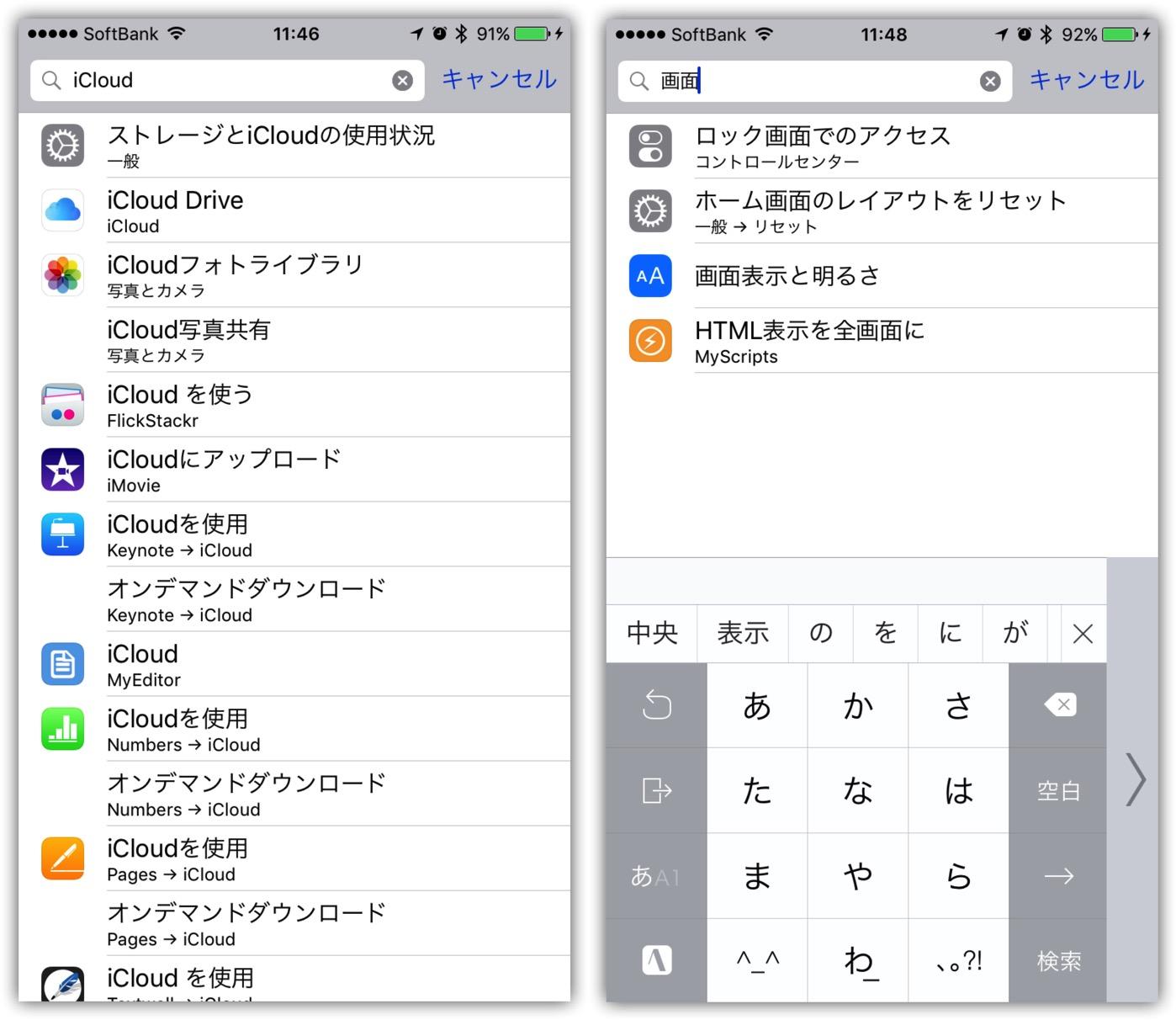 iPhone Configuration-10