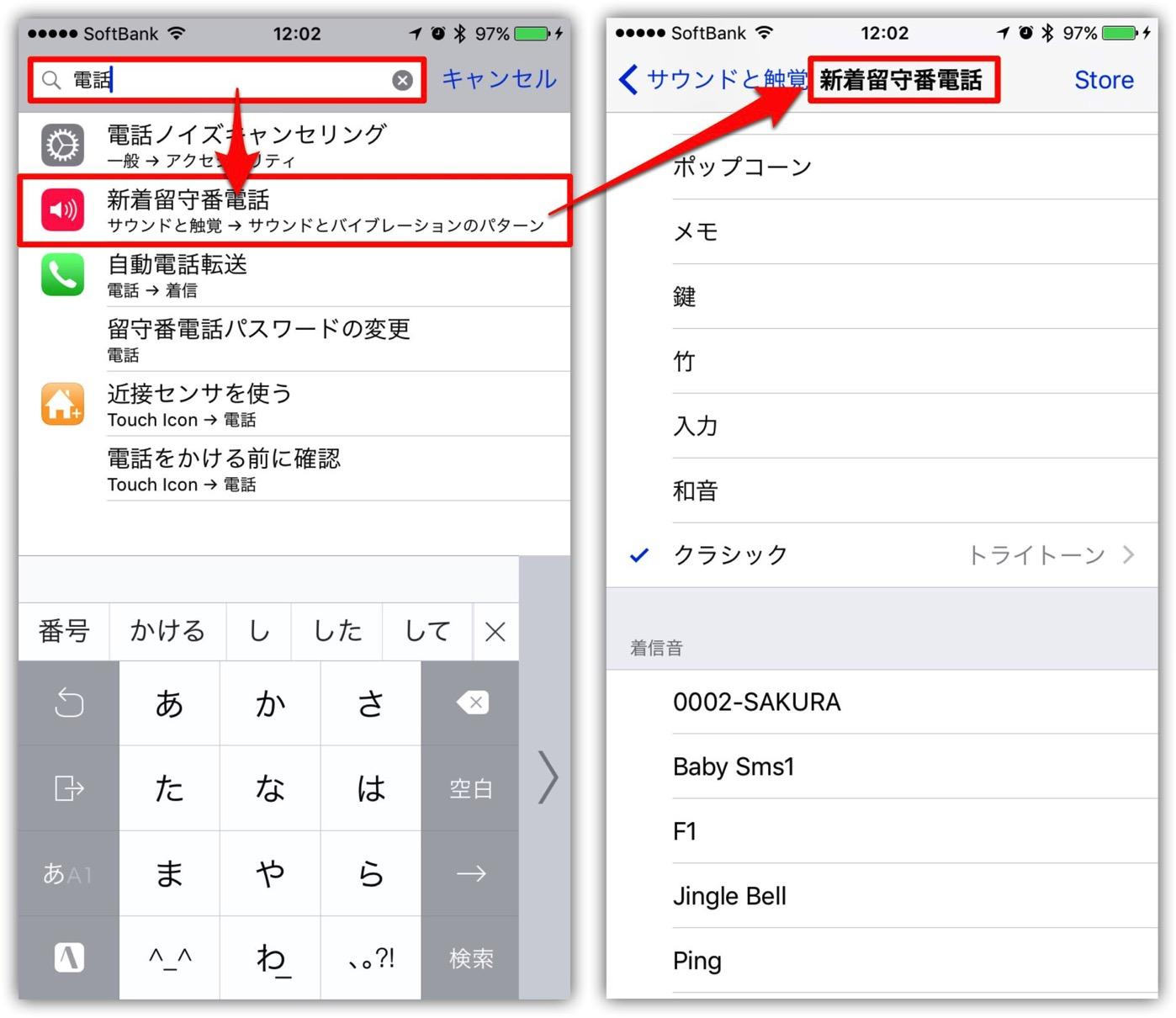 iPhone Configuration-3