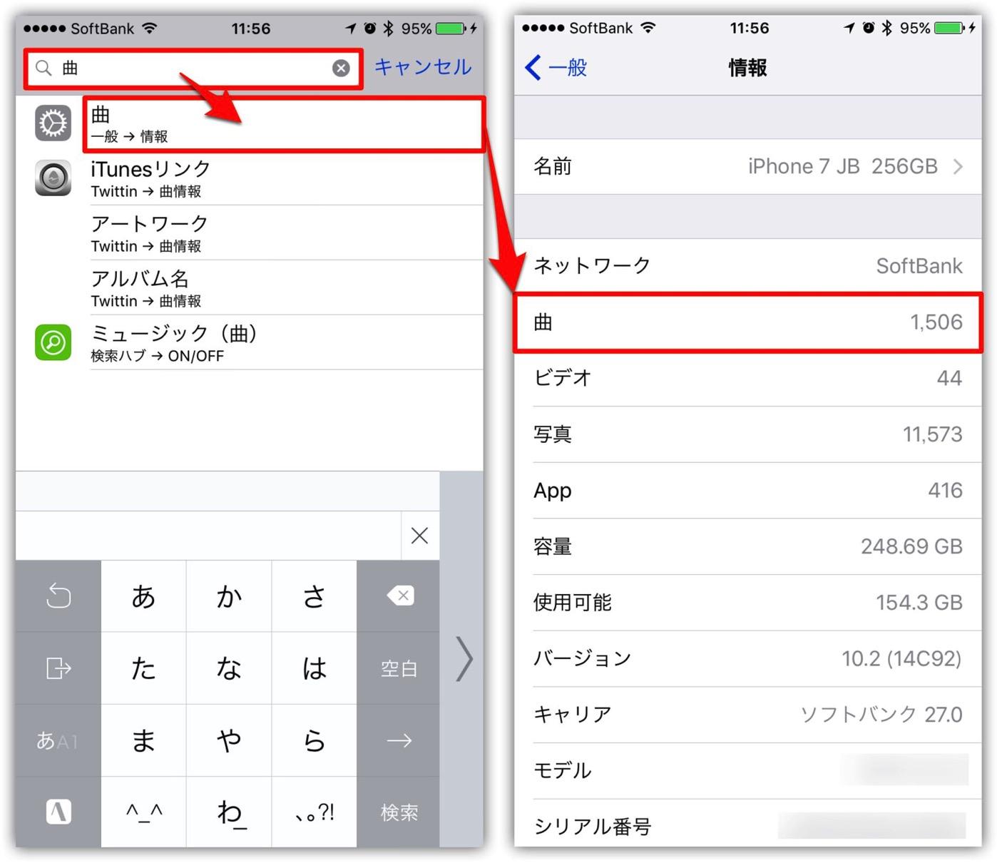 iPhone Configuration-6
