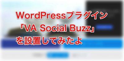 [WordPress]Facebookの「いいね!」を強調するWordPressプラグイン「VA Social Buzz」を設置してみたよ