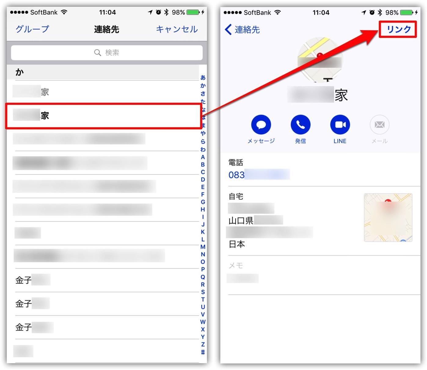 iPhone 連絡先-4