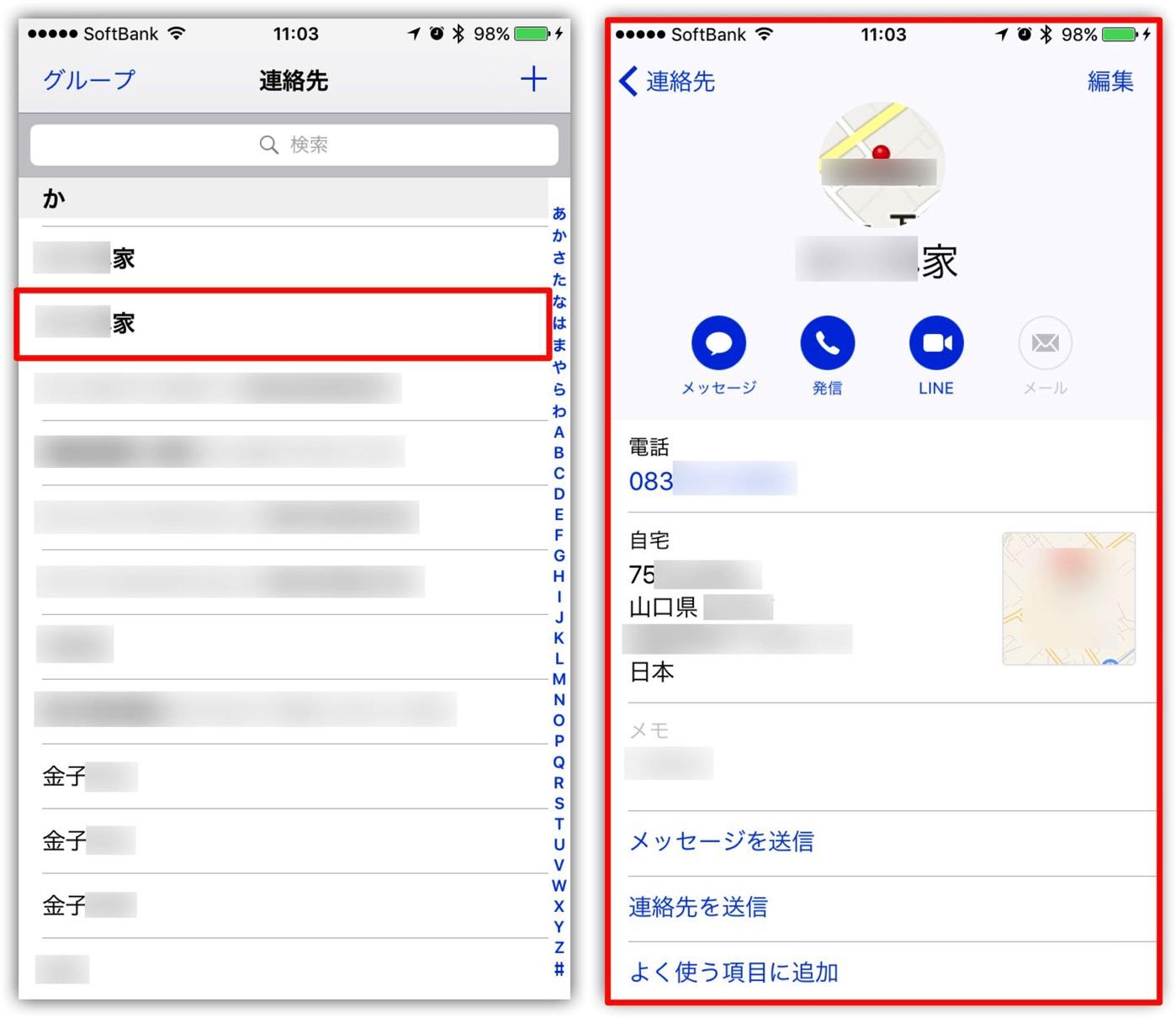iPhone 連絡先-2