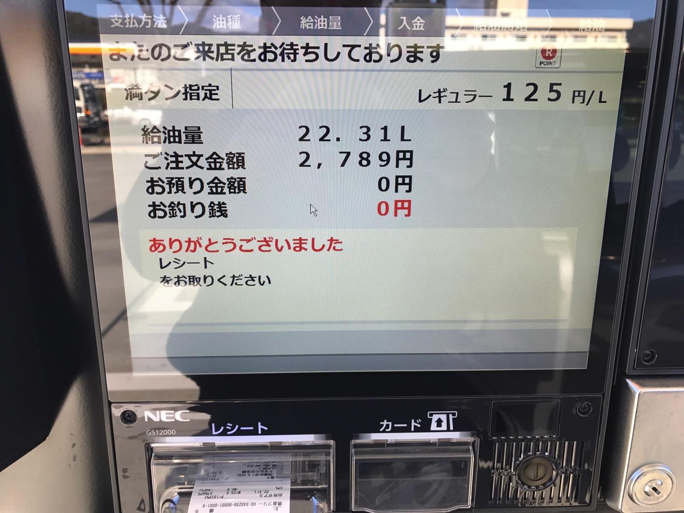 楽天ポイント-14