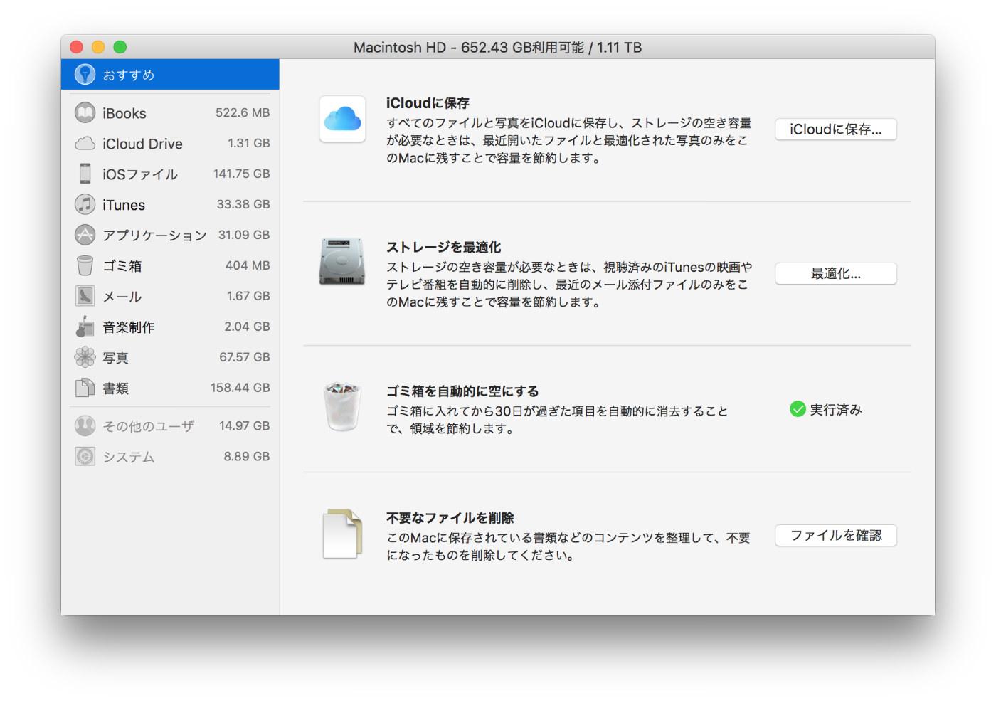 iMac 5K Retinaディスプレイモデル 管理画面-1