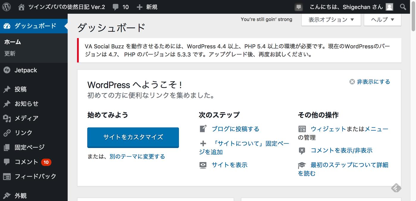 WordPress管理画面-1