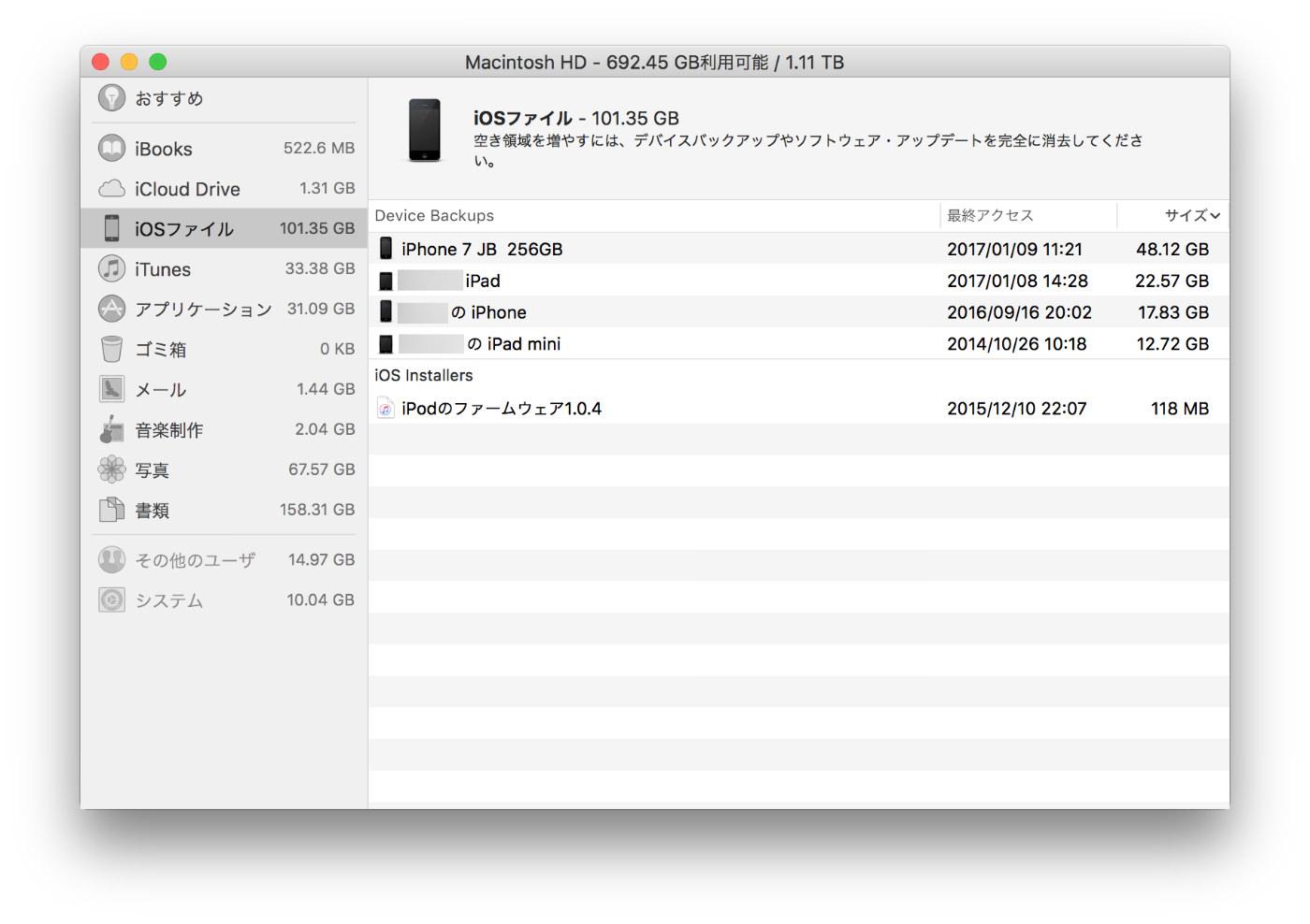 iMac 5K Retinaディスプレイモデル 管理画面-9