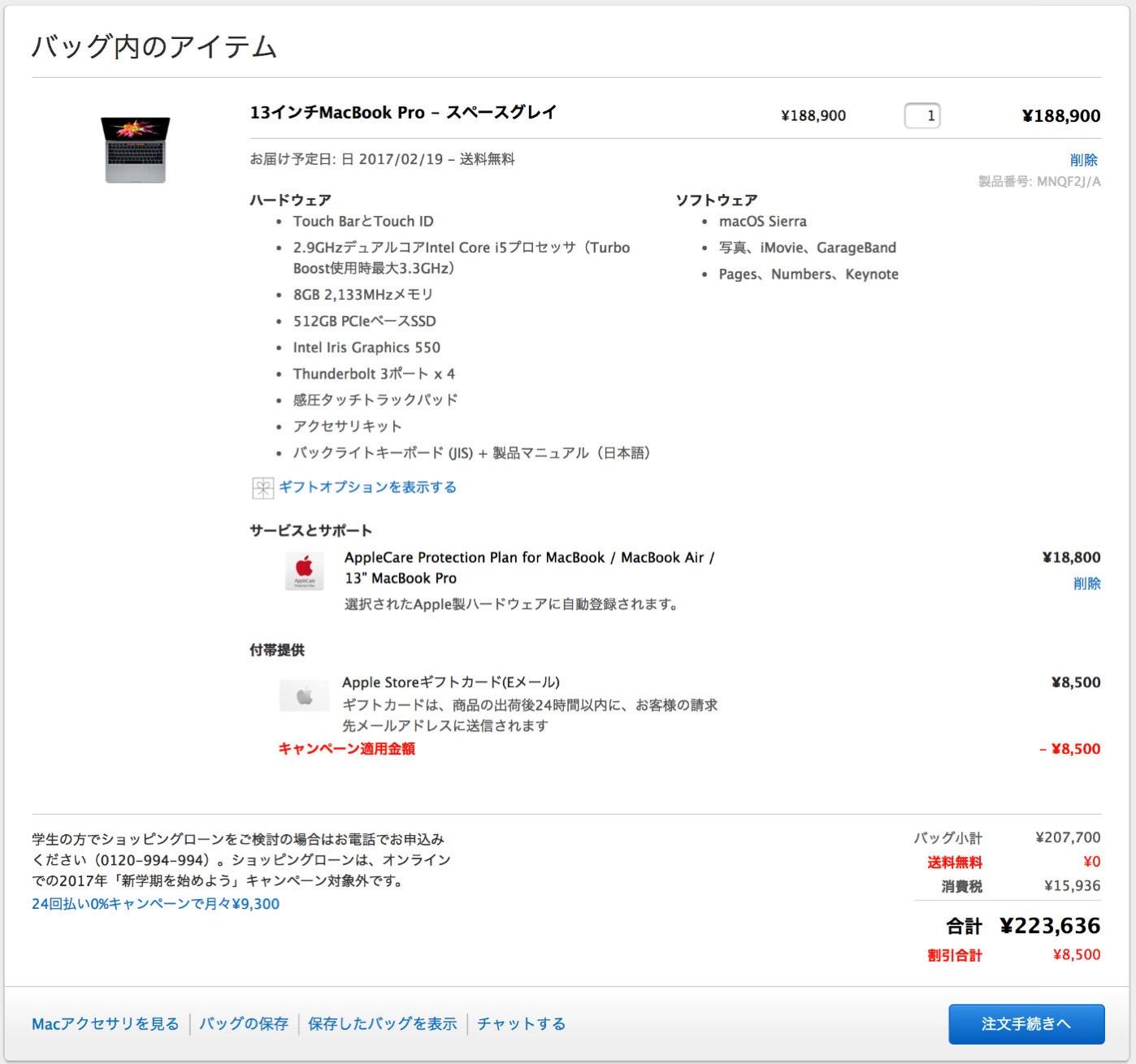 Macアップグレードプログラム-3