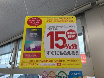 [iTunes]ファミリーマートにiTunes Cardバリアブルでボーナスコード15%還元を現認しに行ってきたよ