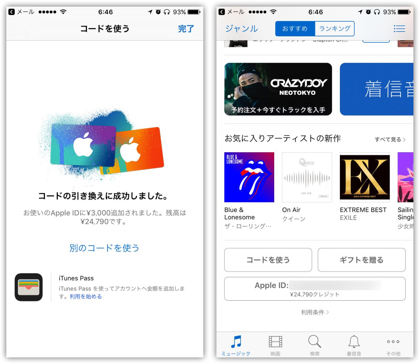 iTunesCardバリアブル-7