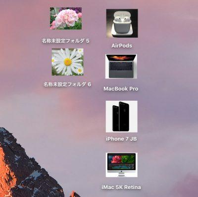 [Mac]デスクトップで直感的にわかりやすく ついクリックしたくなるようなフォルダアイコンに変えたら作業が捗り華やかになったよ