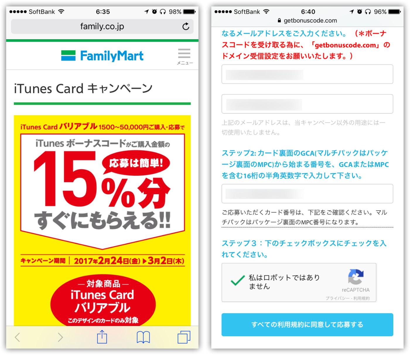 iTunesCardバリアブル-3