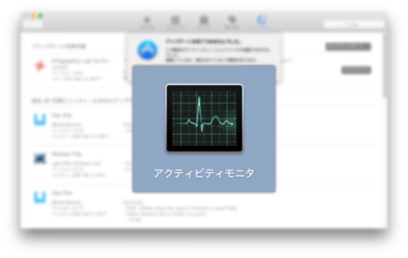 [Mac]App Store で「ディストリビューションファイルが検証できません」とエラー表示されたけど過去記事で無事に解決できたよ