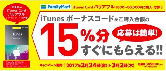 [iTunes]本日開始!無事iTunes Cardバリアブル購入でボーナスコード購入金額の15%分をがもらえたよ