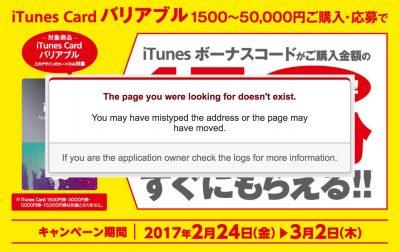 [iTunes]話題になっているファミマのiTunes Cardバリアブルでボーナスコード15%還元について不穏な動きが
