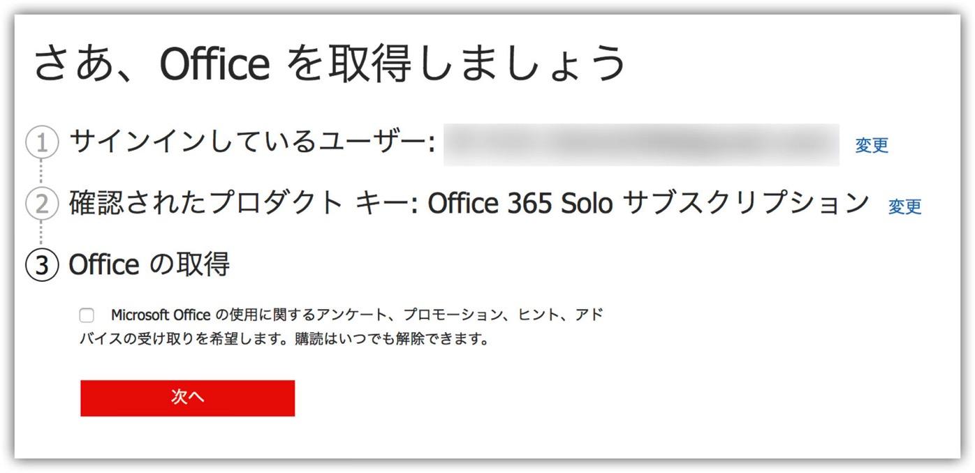 Microsoft Office 365 Solo -5