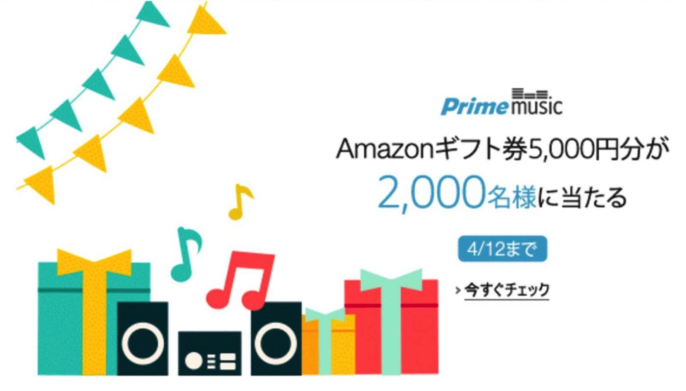 [Amazon]Prime Musicで聴けば聴くほど当選確率が上昇!Amazonギフト券5,000円分がもらえるかも