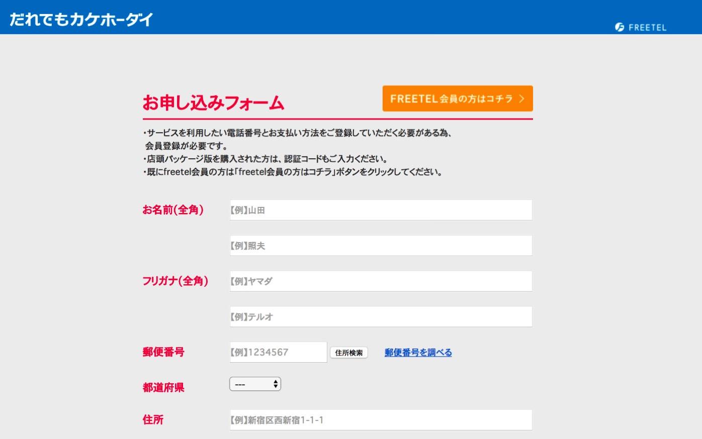 「FREETEL 電話だれでもカケホーダイ」-2