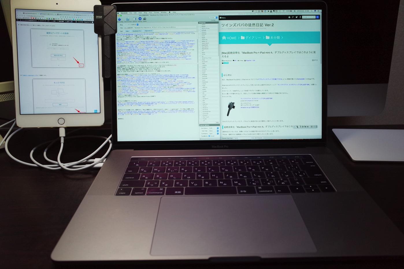 [Mac]超絶効率化「MacBook Pro+iPad mini 4」ダブルディスプレイではこのように見えるよ
