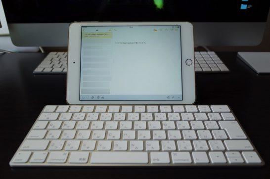 [iPad]マイiPad mini 4 &Magic Keyboardがベストコンビで持ち運びにとっても便利な件