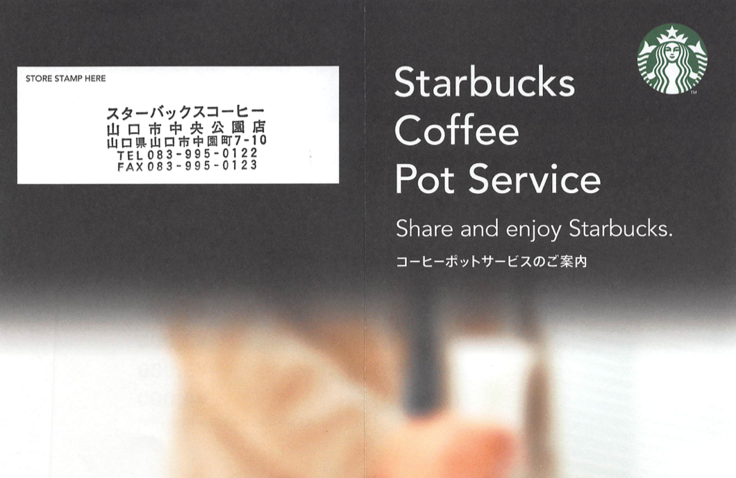 STARBUCKS COFFEE POT SERVICE